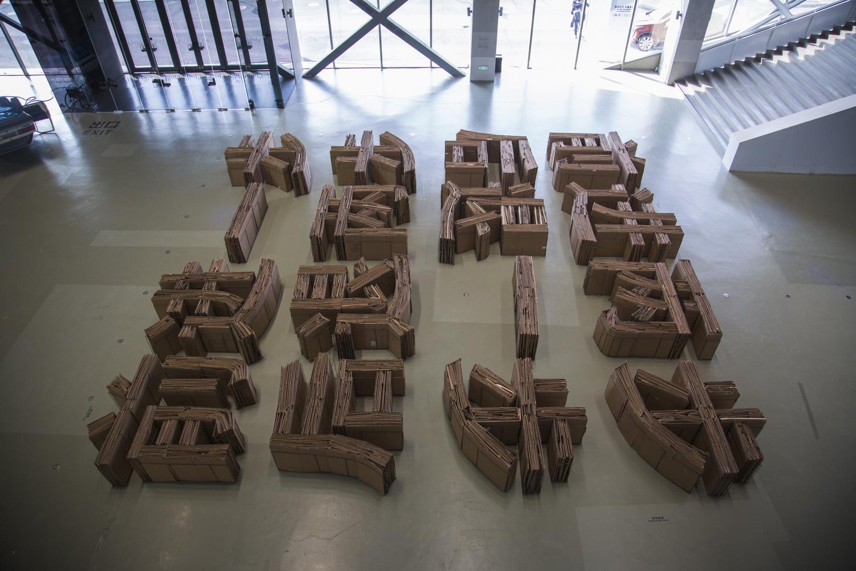 Enrique Ježik, In Hemmed-in Ground, 2018, estructura de acero, cartón reciclado, 77×1150×1150 cm. Cortesía del artista y Galería Hilario Galguera, México. Obra comisionada por la 12° Bienal de Shanghái.
